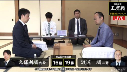 久保渡辺16勝19敗.PNG