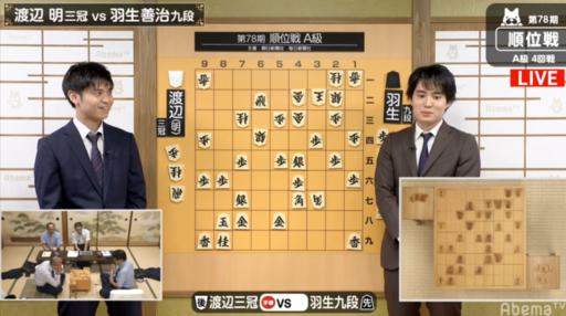 渡辺明三冠対羽生善治九段01.PNG