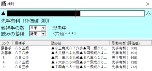 渡辺明三冠対羽生善治九段02.PNG