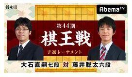 第44期 棋王戦 予選トーナメント 大石直嗣七段 対 藤井聡太六段.JPG