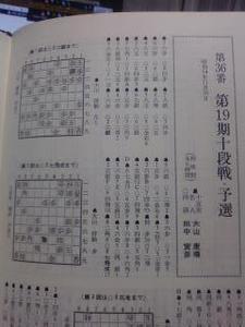 第36番 第19期十段戦・予選 大山対田中 01.jpg