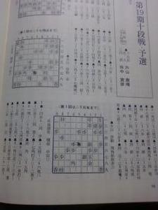 第36番 第19期十段戦・予選 大山対田中 02.jpg