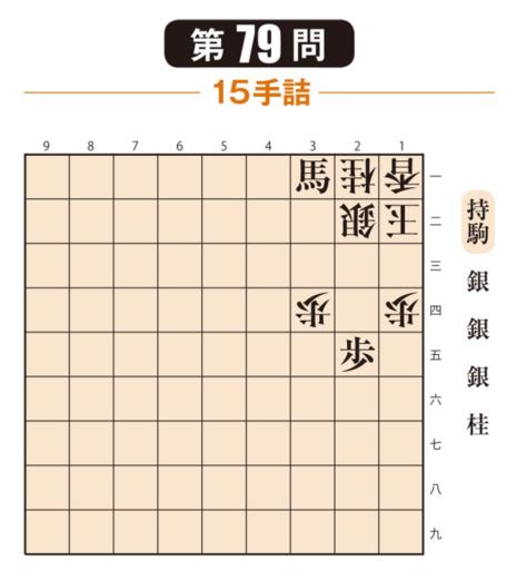羽生善治 詰将棋.PNG