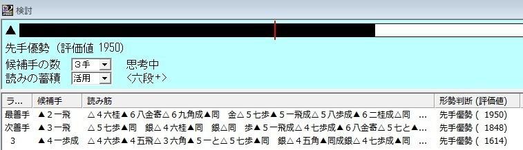 106手目2五角での評価.jpg