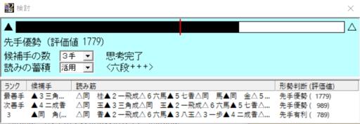 140手目1779点 先手優勢 3五歩は大悪手?.PNG