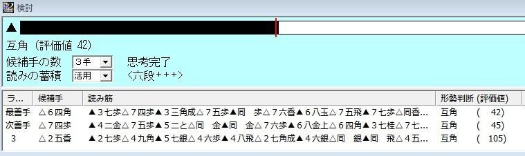 85手目4三歩成での評価.jpg